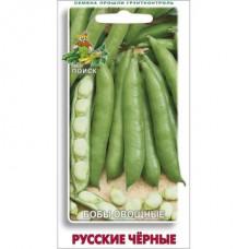 Бобы овощные Русские чёрные