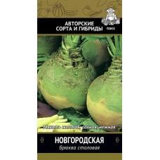 Брюква столовая Новгородская
