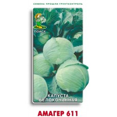 Капуста белокочанная Амагер 611