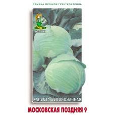 Капуста белокочанная Московская поздняя 9