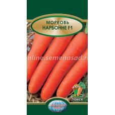 Морковь Нарбонне F1