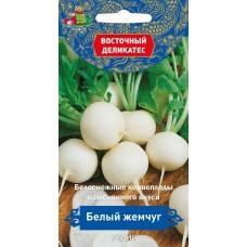 Редис Белый жемчуг
