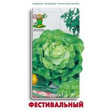 Салат Фестивальный