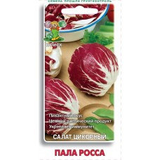 Салат цикорный Пала-Росса