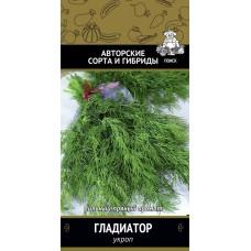 Укроп Гладиатор