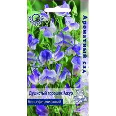 Душистый горошек Ажур Бело-фиолетовый
