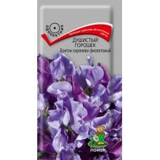 Душистый горошек Бонтон Сиренево-фиолетовый