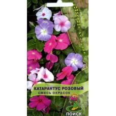 Катарантус розовый Смесь окрасок