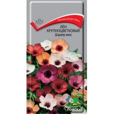 Лен крупноцветковый Шармер микс