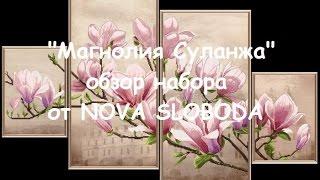 """Обзор набора """"Магнолия Суланжа"""" от NOVA SLOBODA"""